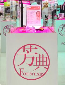 PCHI Fountain Award